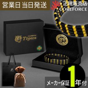 コアフォースループ  阪神タイガースモデル 70cm ネックレス ブレスレット アンクレット COR...