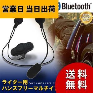 ライダー用Bluetoothハンズフリーマルチインカム Elut(エルト)MG101 asiantyphooon
