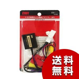 トヨタ車用 リアカメラ接続アダプター (4P) Elut(エルト)/AG711CA-T asiantyphooon