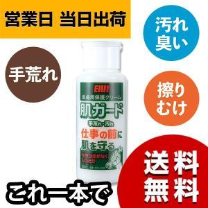 皮膚保護クリーム 肌ガード エルト Elut 80ml MSE-HG80|asiantyphooon