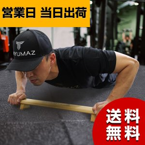 プッシュアップバー プッシュアップボード 木製 桧 腕立て伏せ 器具 プロレス プロレスラー TAYUMAZ(タユマズ)|asiantyphooon