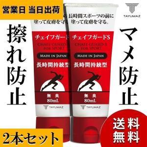 股擦れ防止クリーム TAYUMAZ タユマズ チェイフガードS 80ml 2本セット TMZ-ACCRM80 皮膚保護クリーム 擦りむけ マメ ふやけ 防止 長時間持続型 asiantyphooon