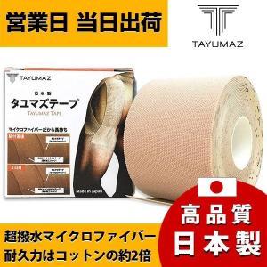 キネシオロジーテープ 膝 肘 50mm x 5m キネシオテープ テーピングテープ 伸縮 TAYUM...
