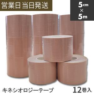 キネシオロジーテープ 50mm x 5m  12巻 キネシオテープ テーピングテープ 伸縮 TAYUMAZ/タユマズ タユマズテープ 日本製 asiantyphooon