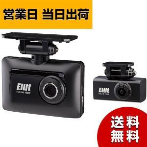 ドライブレコーダー 日本製 前後 2カメラ ノイズ対策済 フルHD高画質 常時 衝撃録画 GPS搭載 駐車監視対応 2.8インチ液晶 Elut エルト AG421-DRC|asiantyphooon