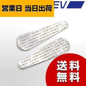SEV セブ ソール 2枚セット|asiantyphooon