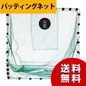 硬式・軟式・ソフトボール用 バッティングトレーナー・ネット広角 プロマーク HT-77 asiantyphooon