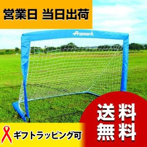 PROMARKプロマーク ミニサッカーゴール!  組立て簡単!収納簡単! 簡易式ミニサッカーゴール!...