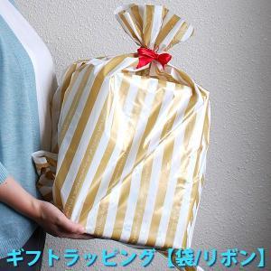 ギフトラッピング 小袋 ※ラッピングする対象商品と一緒にご注文ください。|asiantyphooon