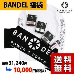 BANDEL 福袋 2020 豪華 6点セット バンデル 数量限定