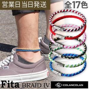 コランコラン BRAID4(四つ編み) アンクレットの商品画像|ナビ