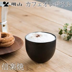 信楽焼 カフェオレボウル マグカップ 食器 明山陶業