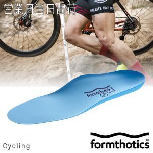 インソール スポーツ 衝撃吸収 シューズ フォームソティックス Formthotics Sport Cycle Single asiantyphooon