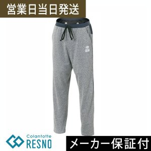 コラントッテ RESNO スイッチングパンツ ロング メンズ colantotte レスノ|asiantyphooon