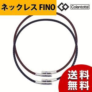 コラントッテ TAOネックレス FINO  おしゃれに進化した磁気ネックレス。 編みこみが本革のよう...