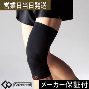 コラントッテ X1 ニーサポーター  特長 ・大腿四頭筋(太もも)をはさみ込むように設計されたサポー...
