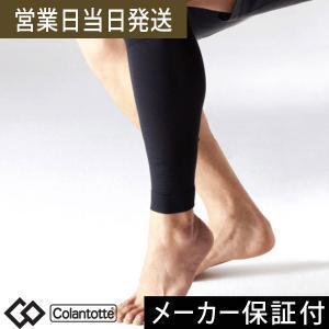 コラントッテ サポーター 膝 ひざ X1 カーフサポートタイツ colantotte|asiantyphooon