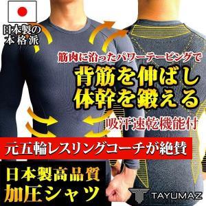 加圧シャツ メンズ 着圧シャツ コンプレッションウェア 長袖 冬 TAYUMAZ タユマズ クロスラインスポーツシャツ asiantyphooon