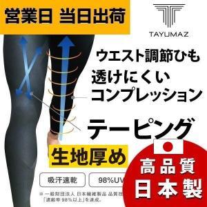 透けにくいテーピング着圧タイツ。ウエスト調節ひも、UVカット付き。  ■特 長: ・筋肉疲労軽減&ひ...
