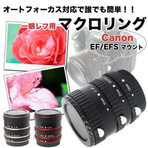 マクロエクステンションチューブ Canon EF EF-Sマウント用 オートフォーカス対応 マクロリング 接写リング 中間リング|asianzakka