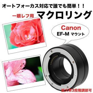 Canon EosM用 オートフォーカス対応マクロエクステンションチューブ EF-Mマウント用 マク...