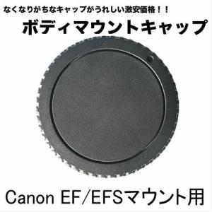 ボディマウントキャップ Canon EF EF-Sマウント用 一眼レフカメラ用 80D 70D X9i X9 D8000 D9000 7D 6Dなどに|asianzakka
