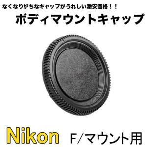 ☆ボディ キャップ Nikon Fマウント用☆一眼レフ用|asianzakka