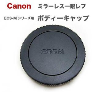 ボディマウントキャップ Canon EF-Mマウント用 ミラーレス一眼レフカメラ用EOS M M2 M3 M4 M5 M6 M10 M100などに対応|asianzakka