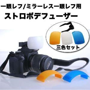 ポップアップストロボディフューザー 三色セット 一眼レフ ミラーレス一眼レフ用 ディフーザー 各メーカー共通タイプ Canon Nikon Olympusなど|asianzakka