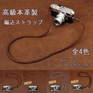 カメラストラップ ネックストラップ 編込みレザーカメラネックストラップ ライカ leica olympus OM-D CAM in メーカー直輸入品 カメラ女子 プレゼントに最適