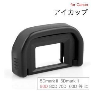 ☆Canon アイアップEb 互換品☆一眼レフ ファインダーアクセサリー☆5DMark2 5D 6D 70D 60D 60Da 50D 40D 等 対応|asianzakka