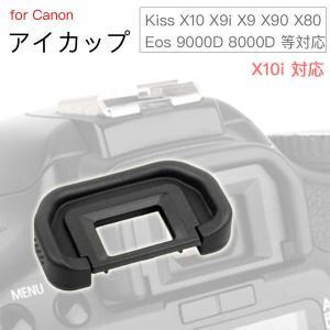 ☆Canon アイカップEf 互換品☆一眼レフ ファインダーアクセサリー☆EOS 8000D EOS Kiss X8i X7i X70 X7 X6i X50 X5 X4 X3 X2 F DX D N等 対応|asianzakka