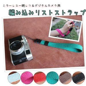 カメラストラップ リストストラップ ハンドストラップ コットン編み込み ミラーレス一眼レフ デジタルカメラ用|asianzakka