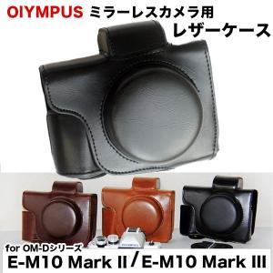 レザーカメラケース オリンパス OLYMPUS OM-D E-M10 Mark III & E-M1...