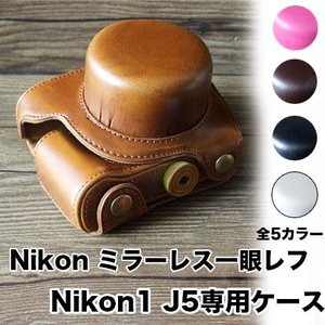 レザーカメラケース ニコン Nikon1 J5対応 お揃いカラーのストラップ付き 専用ケースでぴった...