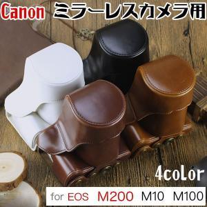 レザーカメラケース CANON EOS M200 M100 M10対応 お揃いカラーのストラップ付き...