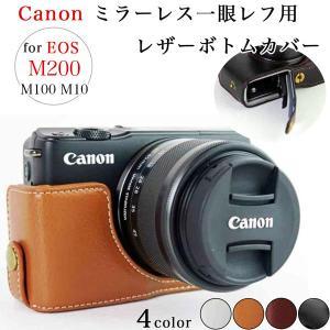レザーカメラボトムカバー CANON EOS M100 M10 M2 M 対応 専用ケースでぴったり...