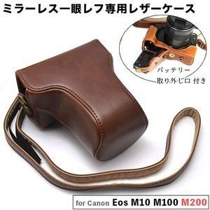 レザーカメラケース CANON EOS M100 M10 M2 M 対応 お揃いカラーのストラップ付き 専用ケースでぴったりフィット asianzakka