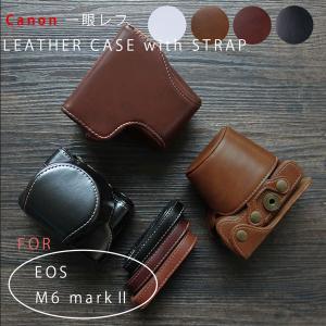 レザーカメラケース CANON EOS M6 mark2 対応  専用ケースでぴったりフィット クラ...