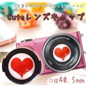 レンズキャップ 40.5mm キュートなハート 各メーカー共用タイプ ミラーレス一眼レフ 一眼レフ 交換レンズ用|asianzakka