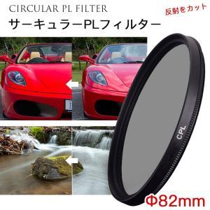 レンズフィルター CPLフィルター 82mm 一眼レフ ミラーレス一眼レフ交換レンズ用 サーキュラー...