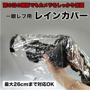 防水レインカバー 一眼レフ用 26CMまでの望遠レンズ対応OK Canon Nikon Sony Panasonic olympus等|asianzakka