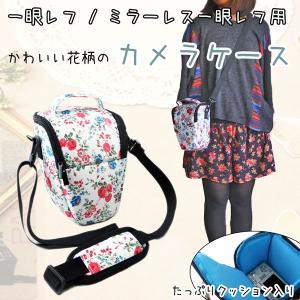 カメラソフトケース 一眼レフ ミラーレス一眼レフ用 かわいい花柄 ショルダーバッグ
