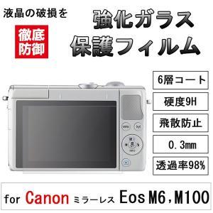 液晶保護フィルム 強化ガラス Canon EosMシリーズ M100 M6 用 ミラーレス一眼レフ ...