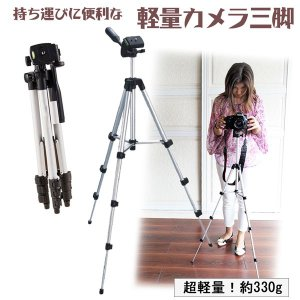 カメラ用超軽量三脚 コンパクトタイプ  シルバー 一眼レフ ミラーレス一眼レフに|asianzakka