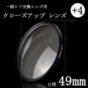 クローズアップフィルター 49mm +4 一眼レフ ミラーレス一眼レフ交換レンズ用 close upフィルター asianzakka