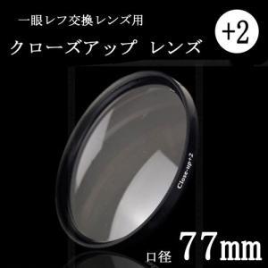 クローズアップフィルター 77mm +2 一眼レフ ミラーレス一眼レフ交換レンズ用 close upフィルター|asianzakka