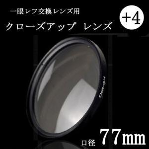 クローズアップフィルター 77mm +4 一眼レフ ミラーレス一眼レフ交換レンズ用 close upフィルター asianzakka