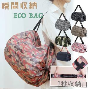 折りたたみ簡単!! エコバッグ ワンショルダー ボストンタイプ マチあり 大容量 eco bag 折りたたみバッグ|asianzakka
