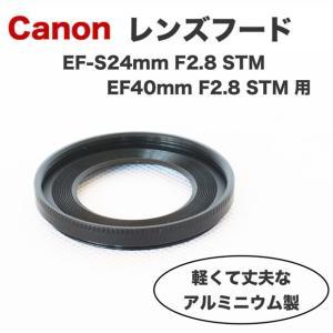 ☆レンズフード Canon ミラーレス一眼レフ用 交換レンズ EF-S24mm F2.8 STM / EF40mm F2.8 STM 用 ES-52 互換品☆|asianzakka
